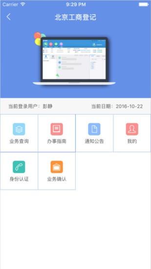 北京工商登记手机app