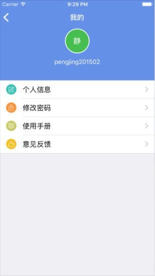 北京工商登记申请服务平台下载