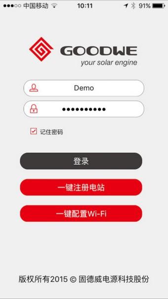 固德威监控app