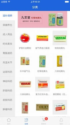 优德医药网app下载