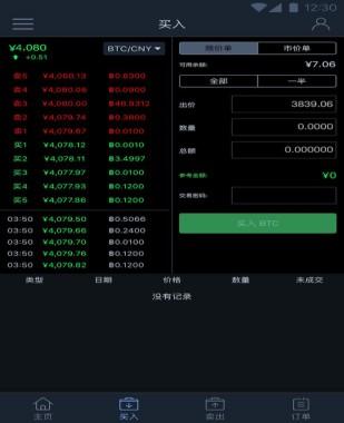 比特儿交易平台官网下载