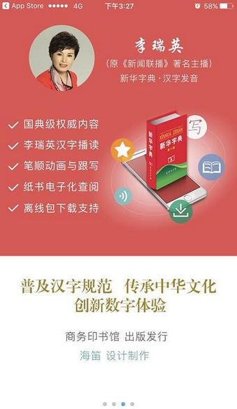 新华字典官方版