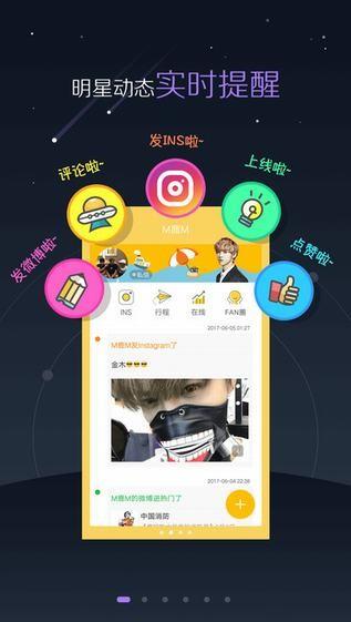 超级星饭团app