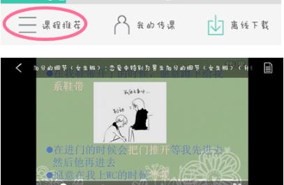 百度传课官网下载