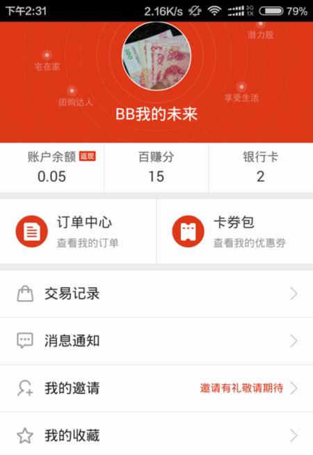 百度钱包app