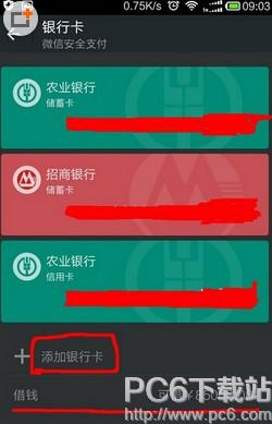 微粒贷app官方下载