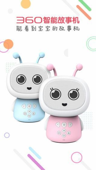 360儿童机器人app