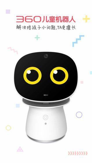 360儿童机器人下载