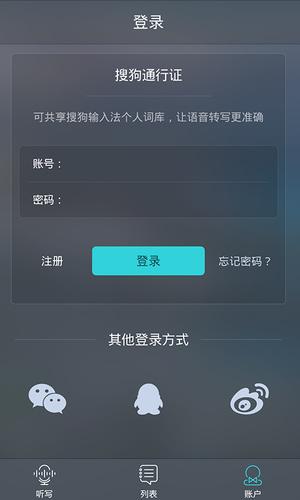 搜狗听写app下载