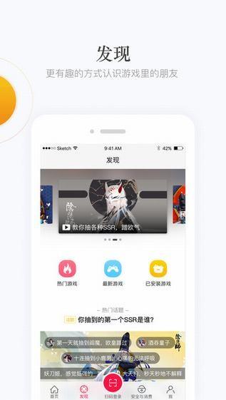 网易手游管家app