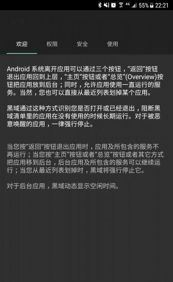黑域app下载