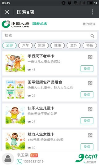 国寿e店app