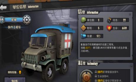 战地指挥官医疗工程车怎么样 战地指挥官医疗工程车属性技能详解