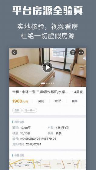 嗨住租房app