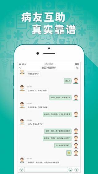 趣医院app