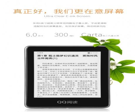 qq阅读电子书怎么样 qq电子书阅读器介绍