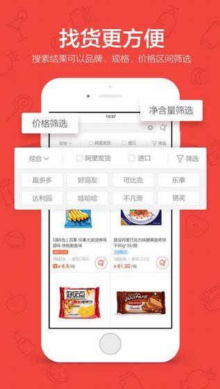 1688零售通app