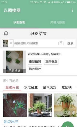 一个木函app下载