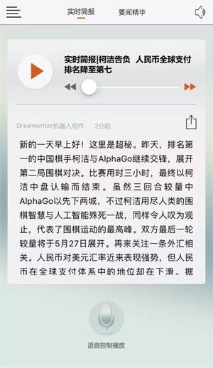 新闻超秘app下载
