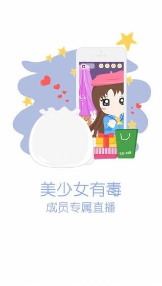 口袋48官方下载