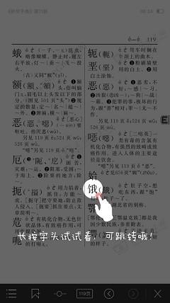 新华字典在线查字下载