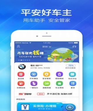 平安好车主app下载