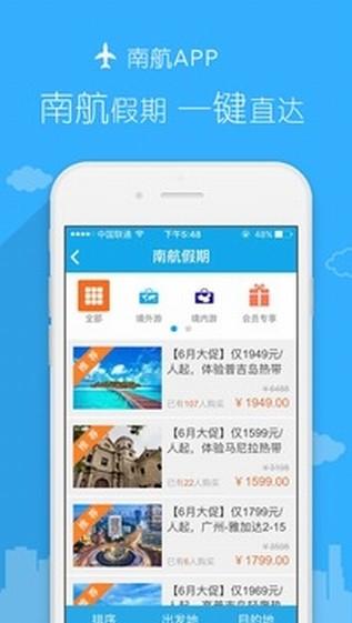 南方航空app