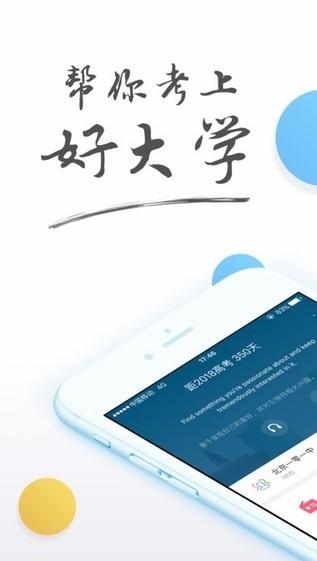 高考帮app官网版