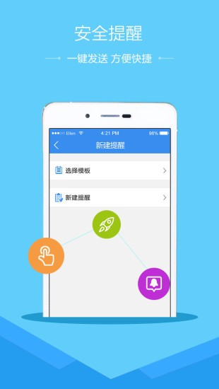 安全教育平台app下载