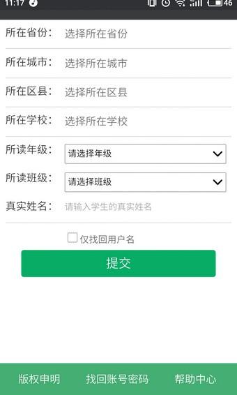 苏州安全教育平台下载