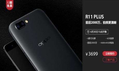 oppor11plus什么时候开卖 oppor11plus多大屏幕
