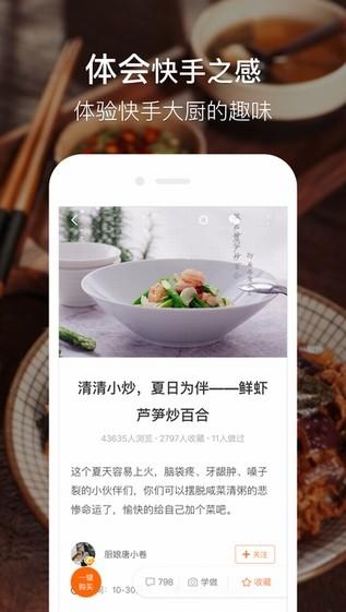 豆果美食app