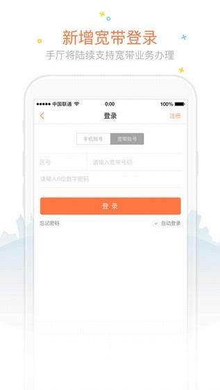 联通app