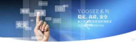 Yoosee官网版