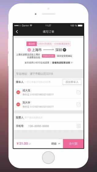 美美出行app