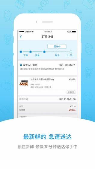 盒马app