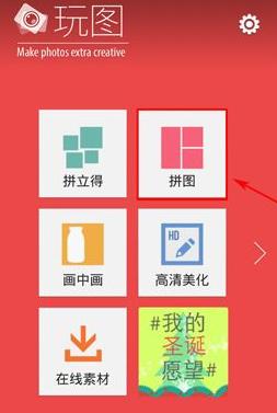 玩图app