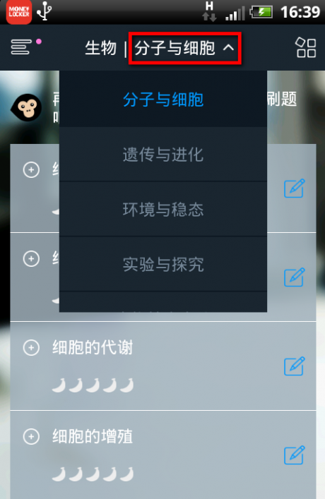 猿题库app