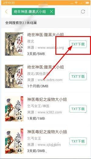 小书亭官方免费下载