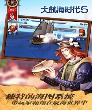 大航海时代5手游下载