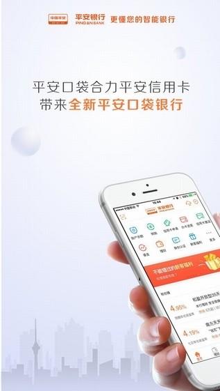 平安银行手机版