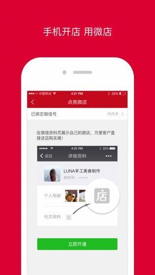 微店app