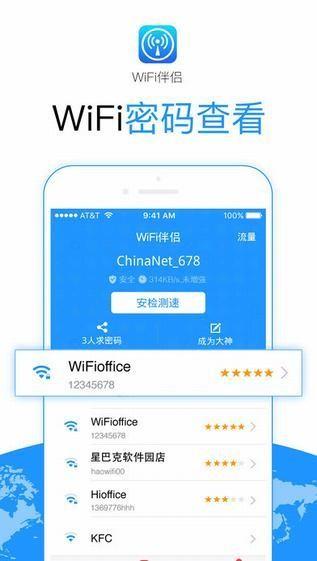 Wifi伴侣下载