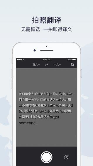 有道翻译官下载