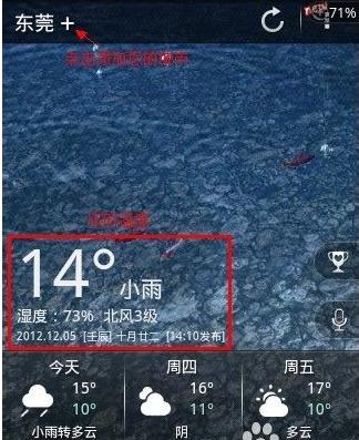 天气通2017最新版