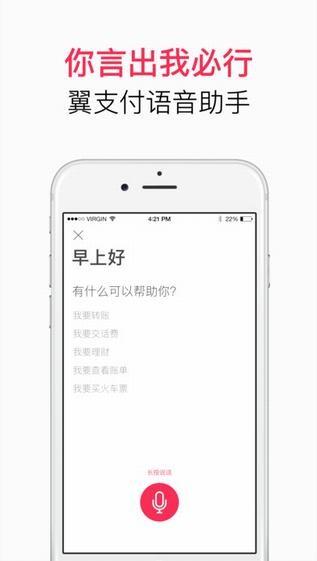 翼支付app