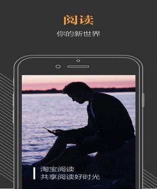 淘宝阅读app