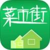 菜市街App