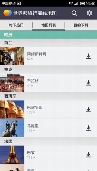世界旅行离线地图app