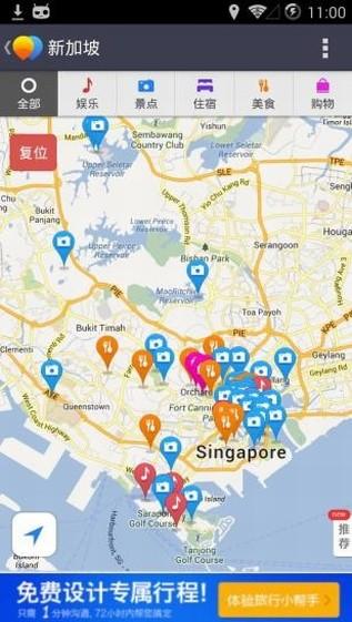 世界旅行离线地图最新版下载